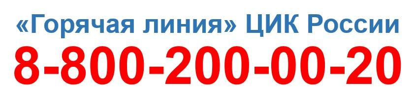 Горячая линия ЦИК России