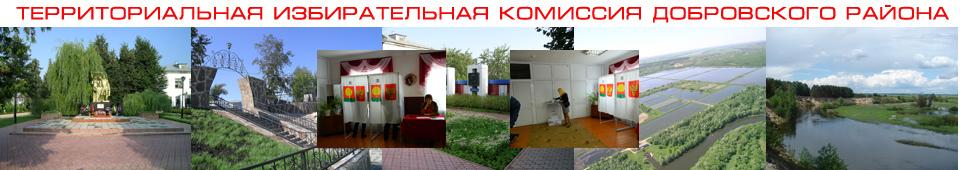 ТИК Добровского района